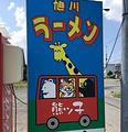 Asahikawa Ramen Kumakko Chain Higashi Asahikawa