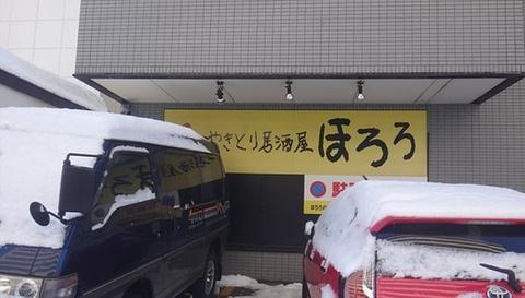 Izakaya Hororo