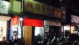 Fuyuan Beef Noodles