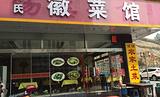 许氏徽菜馆