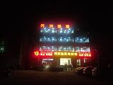 丙洲渔港海鲜大排档(方特店)