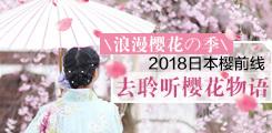 2018日本樱前线