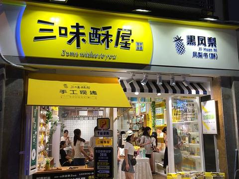 三味酥屋旅游景点图片
