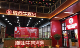 爱尚牛鼎记●潮汕牛肉火锅(横琴中央汇店)