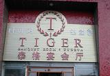 泰格酒店餐厅