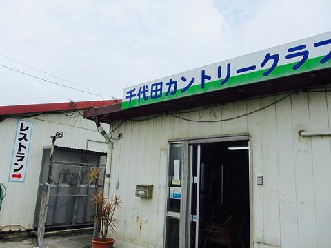 Chiyoda Country Club Restaurant