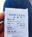 德胜桥豆花米线(泰业广场店)