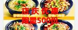 川香奇香新砂锅