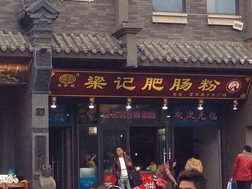 梁记肥肠粉(宽窄巷子店)