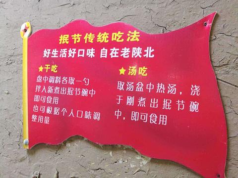老陕北抿节旅游景点图片