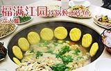 福满江园饭庄