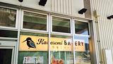 Kawasemi Bakery