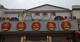 千禧大鱼王(天目湖店)
