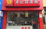 廖记棒棒鸡(天山路店)