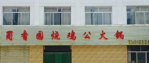 金蜀香园烧鸡公火锅