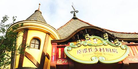 Pinocchio Village Kitchen皮诺丘乡村厨房