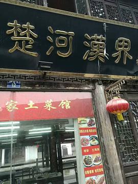 楚河汉界特色小吃