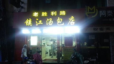 老胜利路镇江汤包店