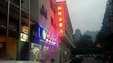 红河谷餐厅