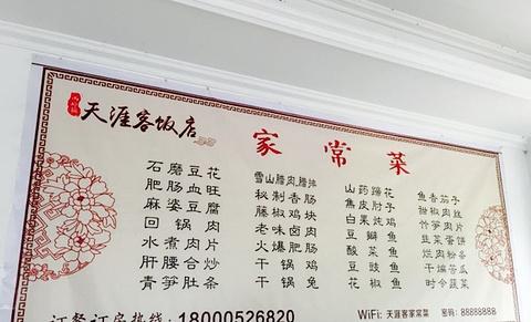 西岭镇天涯客家常菜(西岭镇店)