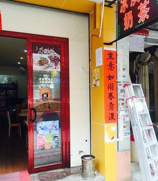 健记小食店