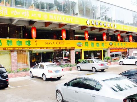 玛雅咖啡地带(九龙湖店)旅游景点图片
