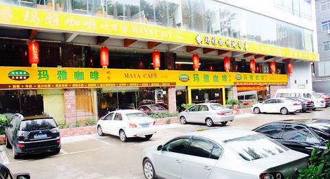 玛雅咖啡地带(九龙湖店)的图片