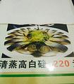 清水大饭店