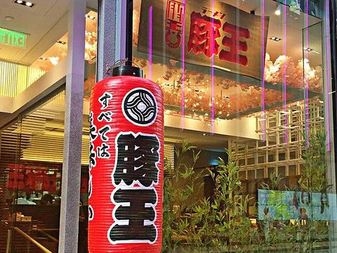 豚王(登龙街)旅游景点图片