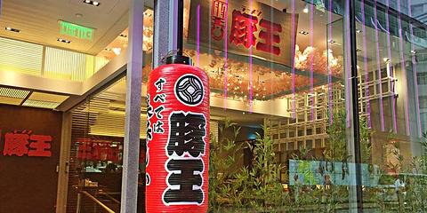 豚王(登龙街)