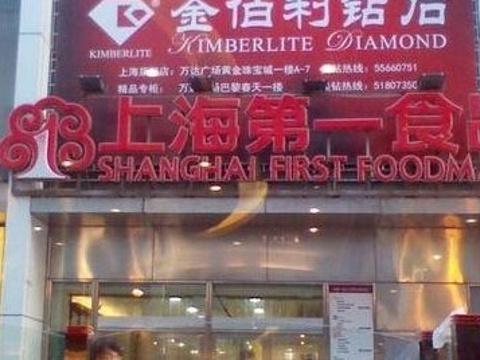 第一食品商店(万达店)旅游景点图片