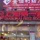 第一食品商店(万达店)