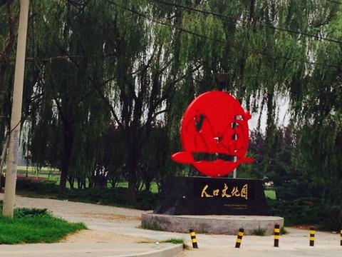 昌平区人口文化园旅游景点图片