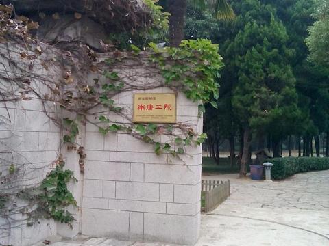 南唐二陵旅游景点图片