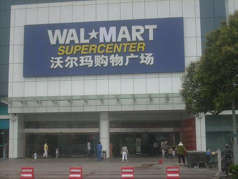 沃尔玛购物广场旅游景点图片
