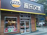 派乐汉堡(酉阳店)