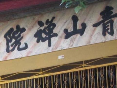 香港青山禅院旅游景点图片