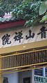 香港青山禅院