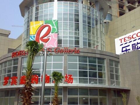 罗宾森购物广场旅游景点图片