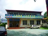 八仙山饭店