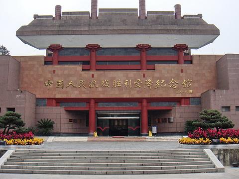 中国人民抗日战争胜利受降纪念馆旅游景点图片