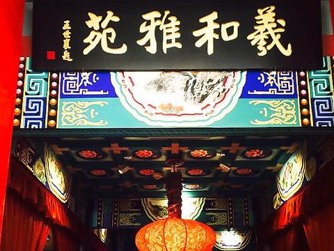 北京羲和雅苑烤鸭坊(银河国际店)旅游景点图片