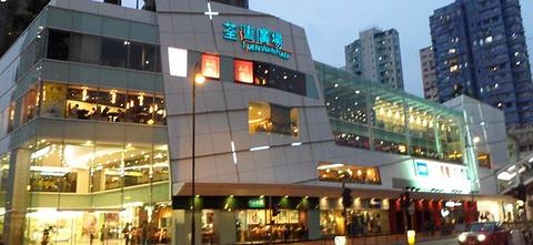 荃湾广场的图片