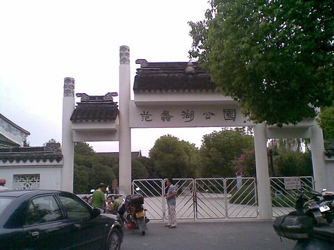 范蠡湖公园