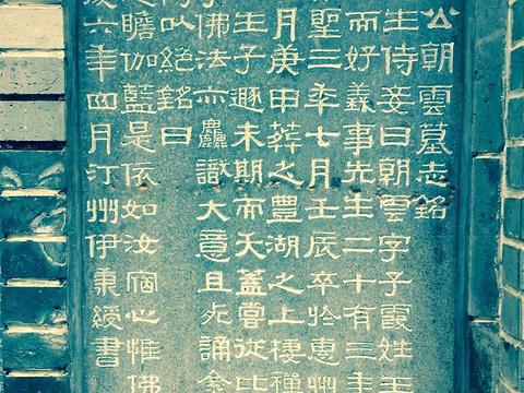 朝云墓旅游景点图片
