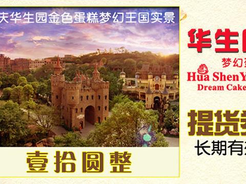华生园金色蛋糕梦幻王国(沙坪坝214车站店)旅游景点图片