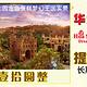 华生园金色蛋糕梦幻王国(沙坪坝214车站店)