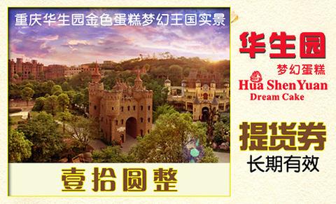 华生园金色蛋糕梦幻王国(沙坪坝214车站店)的图片