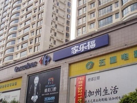 家乐福(南屏街店)旅游景点图片