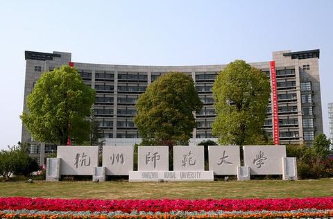 杭州师范大学(滨江校区)